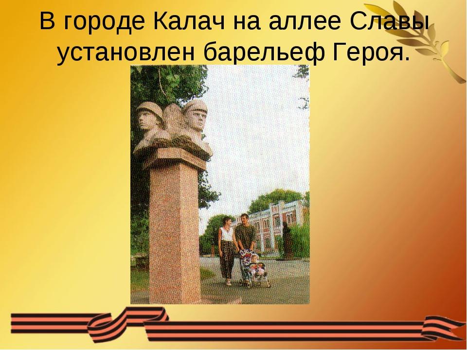 В городеКалачна аллее Славы установлен барельеф Героя.