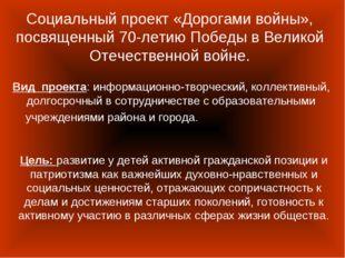 Социальный проект «Дорогами войны», посвященный 70-летию Победы в Великой Оте