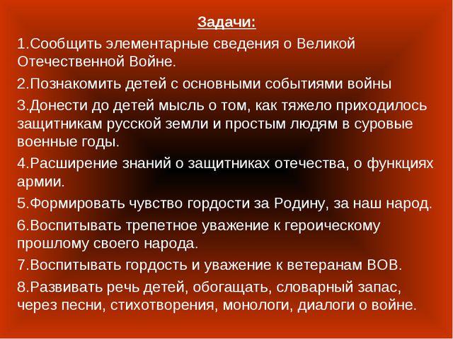 Задачи: 1.Сообщить элементарные сведения о Великой Отечественной Войне. 2.Поз...