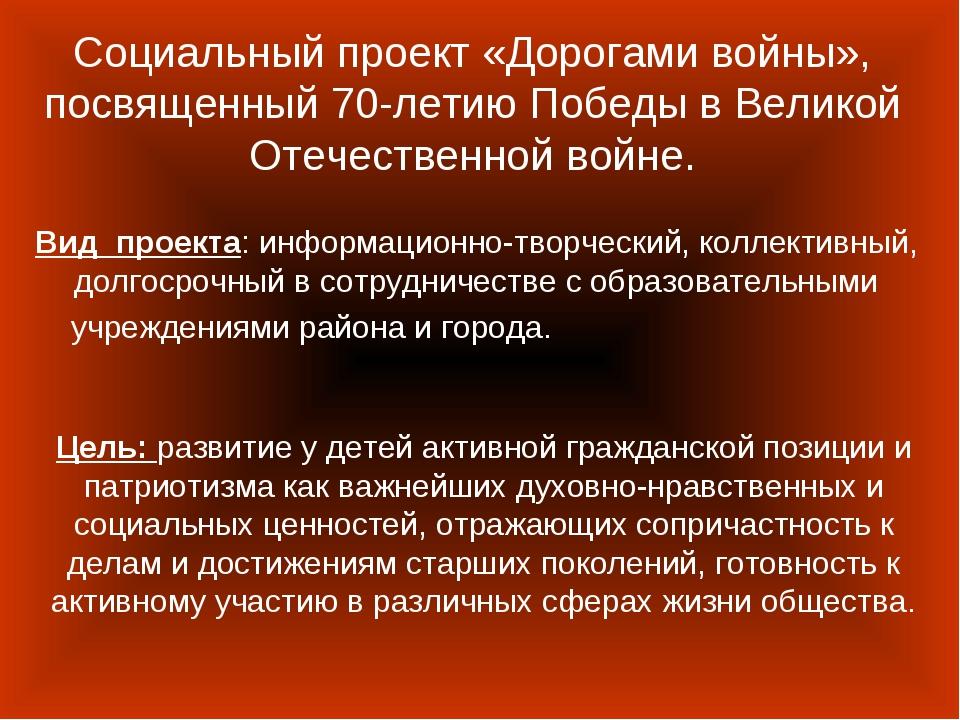 Социальный проект «Дорогами войны», посвященный 70-летию Победы в Великой Оте...