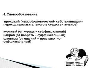 4. Словообразование прохожий (неморфологический- субстантивация- переход прил