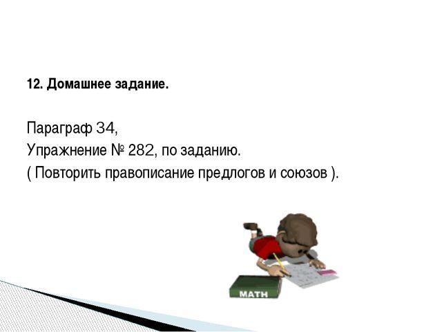 12. Домашнее задание. Параграф 34, Упражнение № 282, по заданию. ( Повторить...