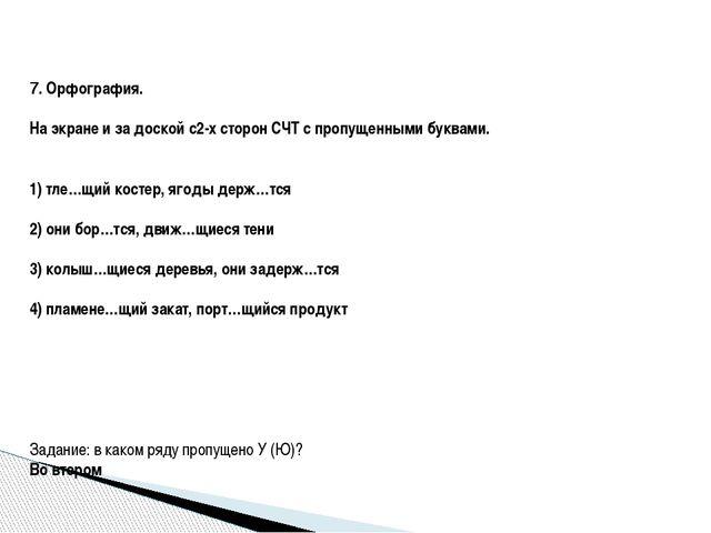 7. Орфография.  На экране и за доской с2-х сторон СЧТ с пропущенными буквами...