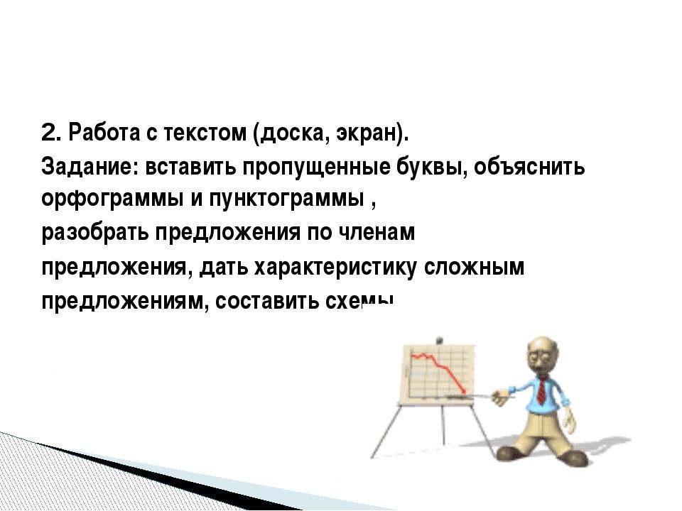 2. Работа с текстом (доска, экран). Задание: вставить пропущенные буквы, объя...