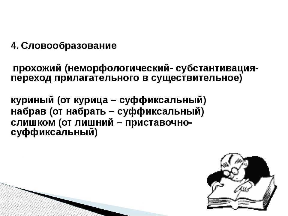 4. Словообразование прохожий (неморфологический- субстантивация- переход прил...