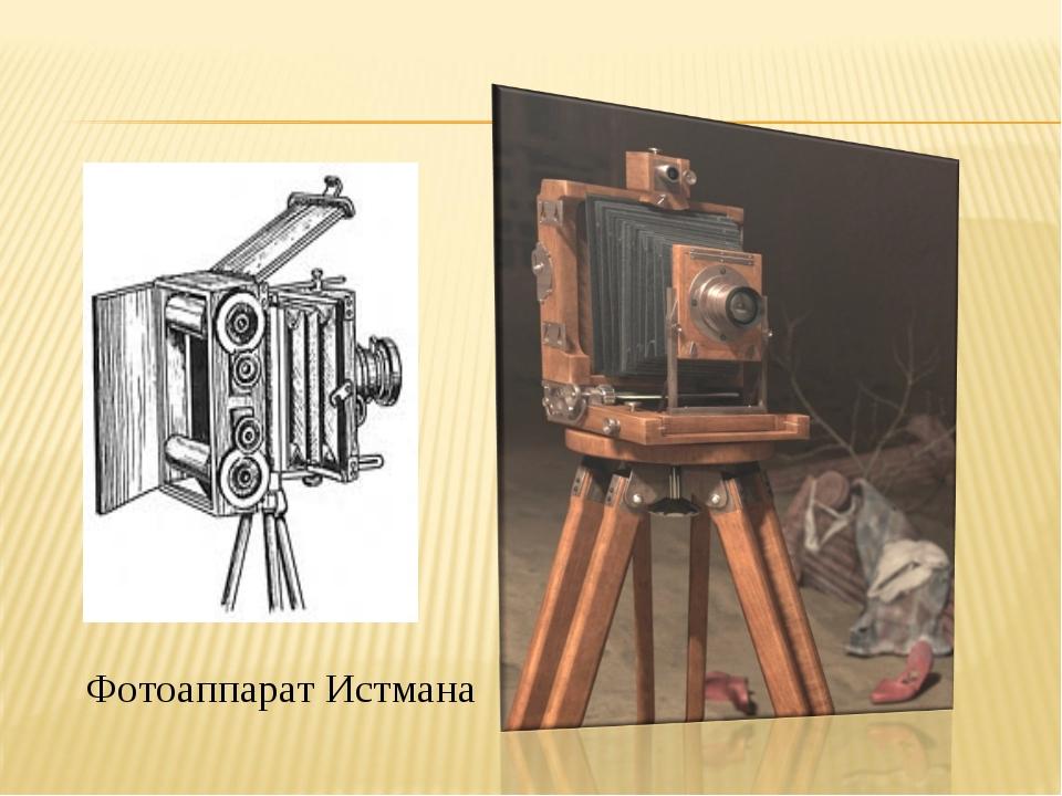 Фотоаппарат Истмана