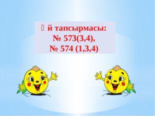 Үй тапсырмасы: № 573(3,4), № 574 (1,3,4)