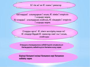 А)Олардың алымдарын қосып, бөлімін өзгеріссіз қалдыру керек Б) олардың алымда