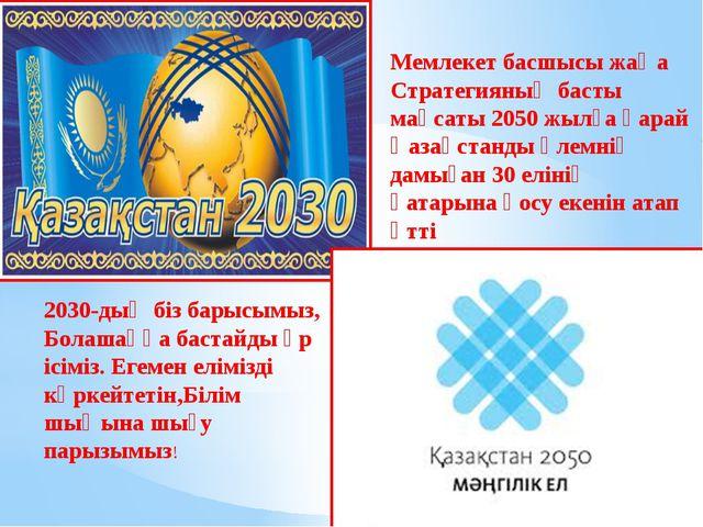Мемлекет басшысы жаңа Стратегияның басты мақсаты 2050 жылға қарай Қазақстанды...