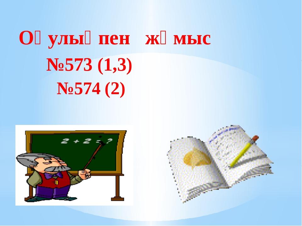 №574 (2) Оқулықпен жұмыс №573 (1,3)