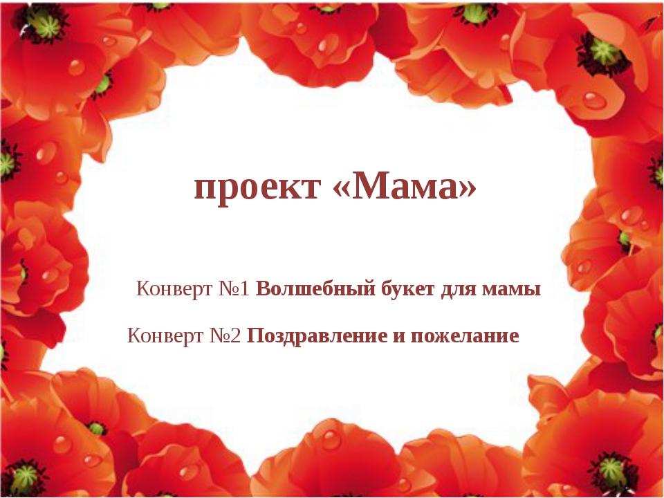 Конверт №1 Волшебный букет для мамы Конверт №2 Поздравление и пожелание прое...