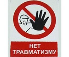 http://www.dagpravda.ru/images/materials/full_Profilaktikatravmatizma.jpg