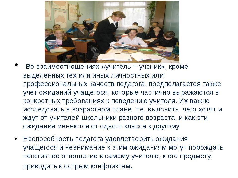 Отношения учитель ученик статья