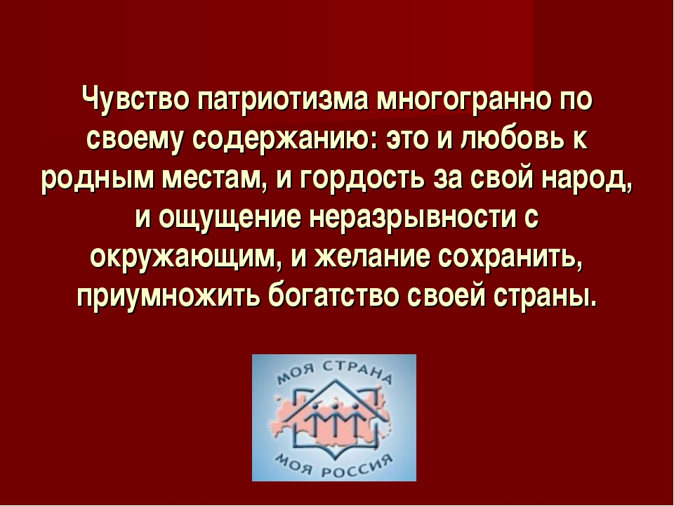 Чувство патриотизма многогранно по своему содержанию: это и любовь к родным м...