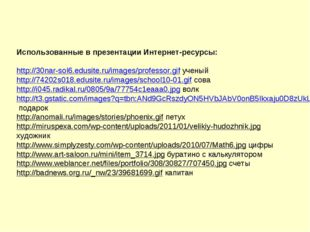 Использованные в презентации Интернет-ресурсы: http://30nar-sol6.edusite.ru/i