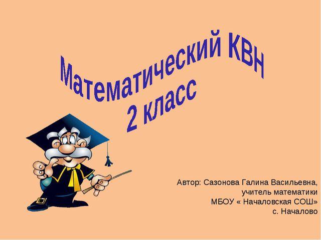 Автор: Сазонова Галина Васильевна, учитель математики МБОУ « Началовская СОШ»...