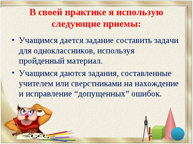 В своей практике я использую следующие приемы: Учащимся дается задание соста...