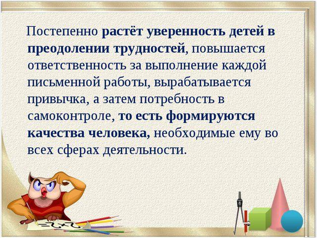 Постепенно растёт уверенность детей в преодолении трудностей, повышается отв...