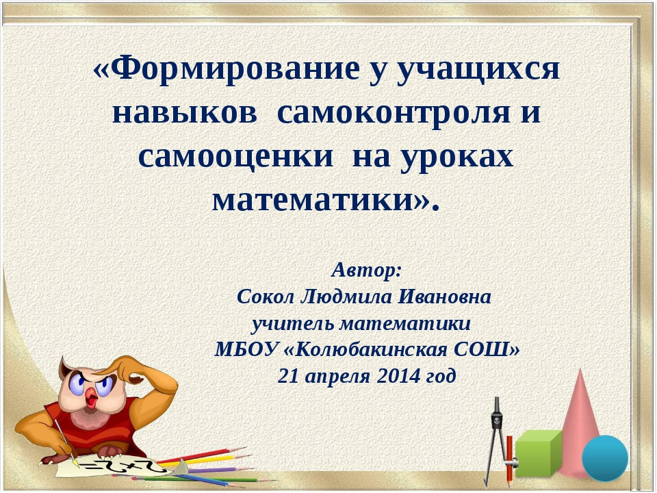 «Формирование у учащихся навыков самоконтроля и самооценки на уроках математ...