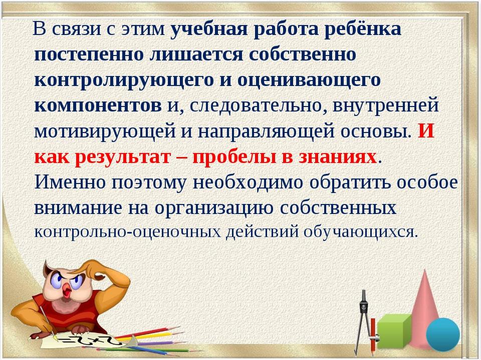 В связи с этим учебная работа ребёнка постепенно лишается собственно контрол...
