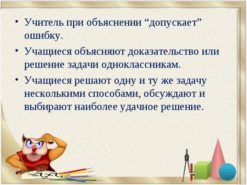 """Учитель при объяснении """"допускает"""" ошибку. Учащиеся объясняют доказательство..."""