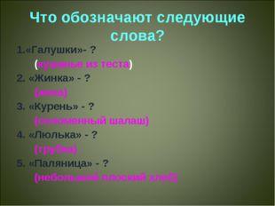 Что обозначают следующие слова? 1.«Галушки»- ? (кушанье из теста) 2. «Жинка»