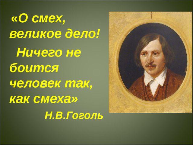 «О смех, великое дело! Ничего не боится человек так, как смеха» Н.В.Гоголь