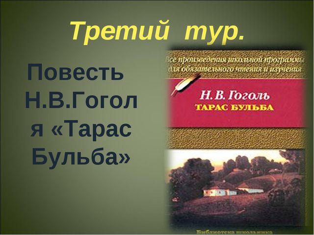 Третий тур. Повесть Н.В.Гоголя «Тарас Бульба»
