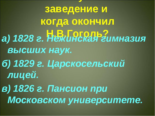2. Какое учебное заведение и когда окончил Н.В.Гоголь? а) 1828 г. Нежинская г...