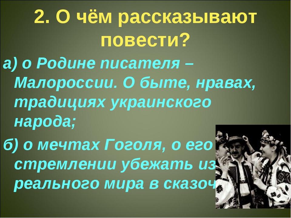 2. О чём рассказывают повести? а) о Родине писателя – Малороссии. О быте, нра...