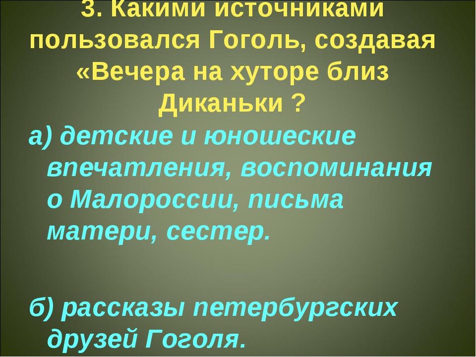 3. Какими источниками пользовался Гоголь, создавая «Вечера на хуторе близ Дик...