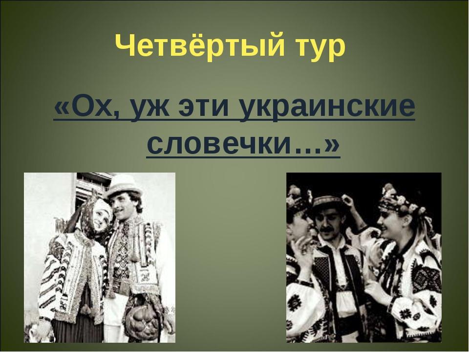 Четвёртый тур «Ох, уж эти украинские словечки…»