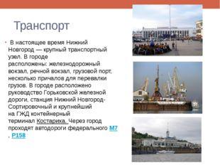 Транспорт В настоящее время Нижний Новгород— крупный транспортный узел. В г