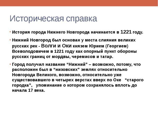 Историческая справка История города Нижнего Новгорода начинается в 1221 году....