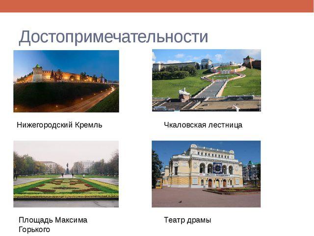 Достопримечательности Нижегородский Кремль Чкаловская лестница Площадь Макси...
