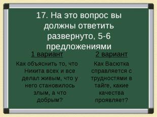 17. На это вопрос вы должны ответить развернуто, 5-6 предложениями 1 вариант
