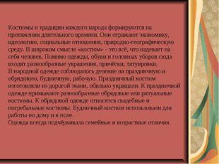 Костюмы и традиции каждого народа формируются на протяжении длительного време