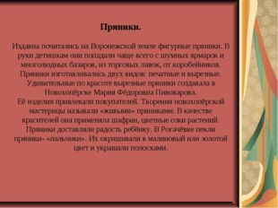 Пряники. Издавна почитались на Воронежской земле фигурные пряники. В руки дет