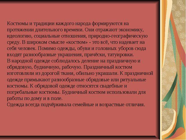 Костюмы и традиции каждого народа формируются на протяжении длительного време...