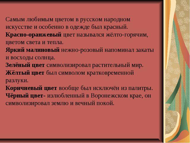 Самым любимым цветом в русском народном искусстве и особенно в одежде был кра...