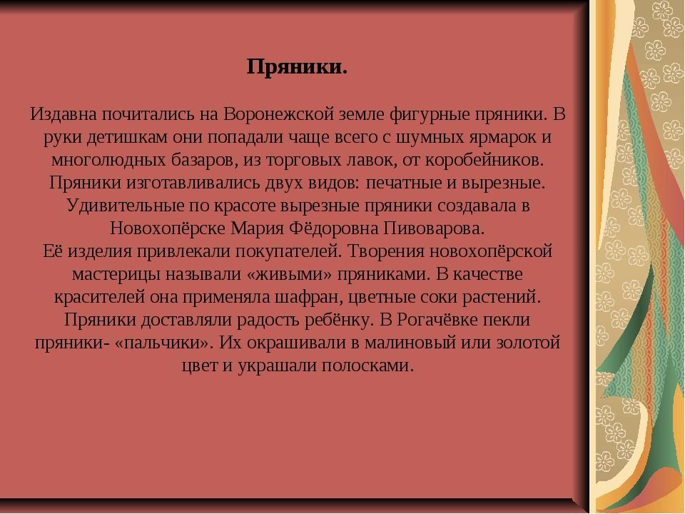 Пряники. Издавна почитались на Воронежской земле фигурные пряники. В руки дет...