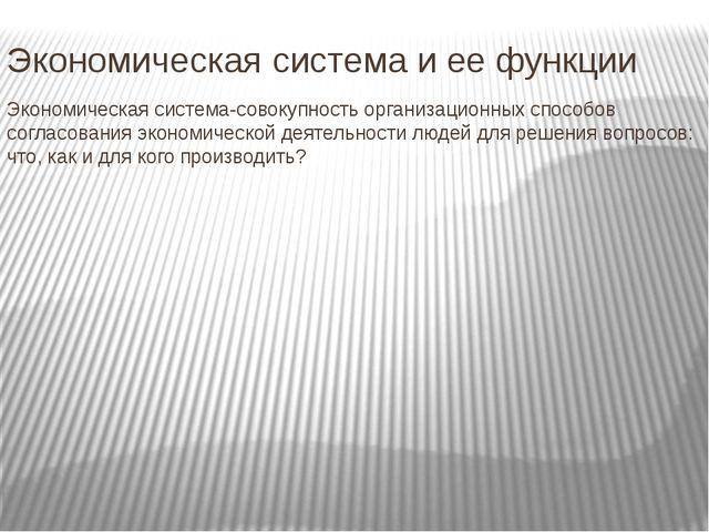 Экономическая система и ее функции Экономическая система-совокупность организ...