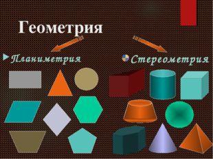 Геометрия Планиметрия Стереометрия