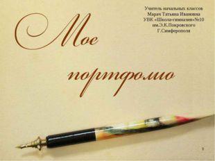* Учитель начальных классов Марач Татьяна Ивановна УВК «Школа-гимназия»№10 им