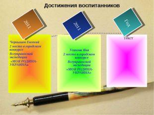 Достижения воспитанников Текст Чернышев Евгений 2 место в городском конкурсе