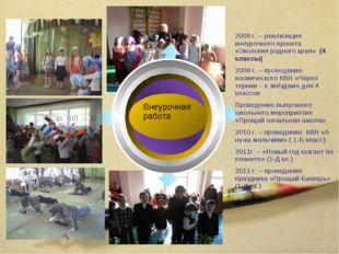 текст текст 2009 г. – реализация внеурочного проекта «Экология родного края»