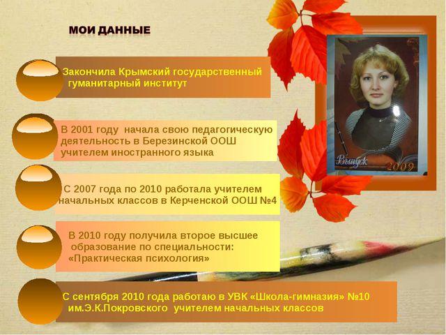 Закончила Крымский государственный гуманитарный институт В 2010 году получил...