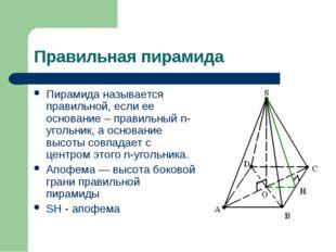 Правильная пирамида Пирамида называется правильной, если ее основание – прави