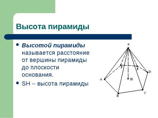 Высота пирамиды Высотой пирамиды называется расстояние от вершины пирамиды до...