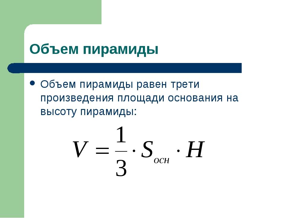 Объем пирамиды Объем пирамиды равен трети произведения площади основания на в...